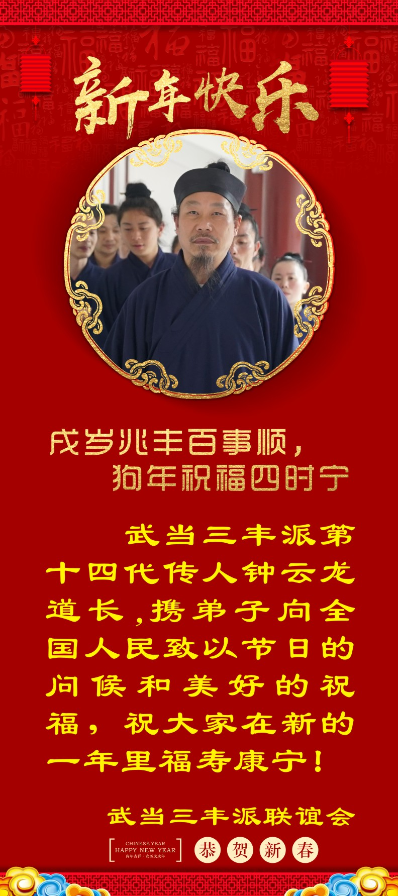 <strong><font color='#E61A1A'>钟云龙道长2018戊戌新年祝辞(图文)</font></strong>